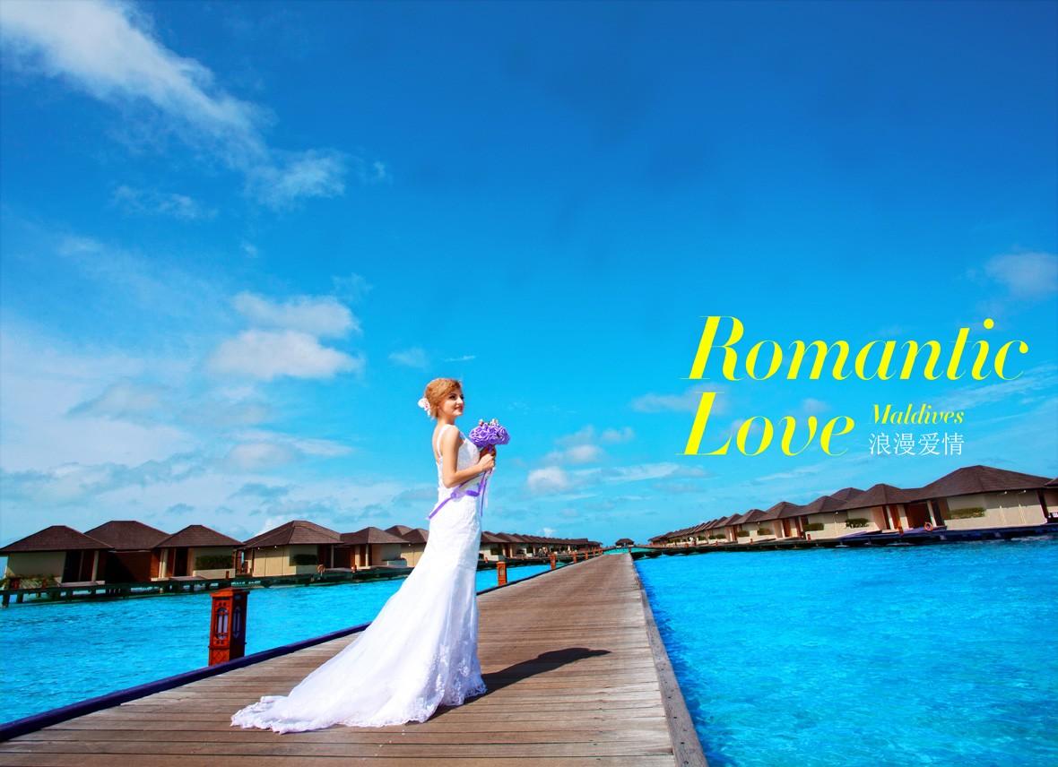 马尔代夫旅游婚纱客照之浪漫爱情(2)