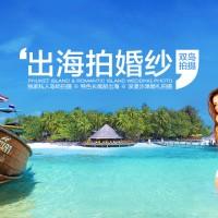 私属罗曼岛-蜜月,度假,旅拍